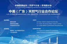 U.S.-China (Guangdong) Gas Industry Cooperation Workshop.jpg